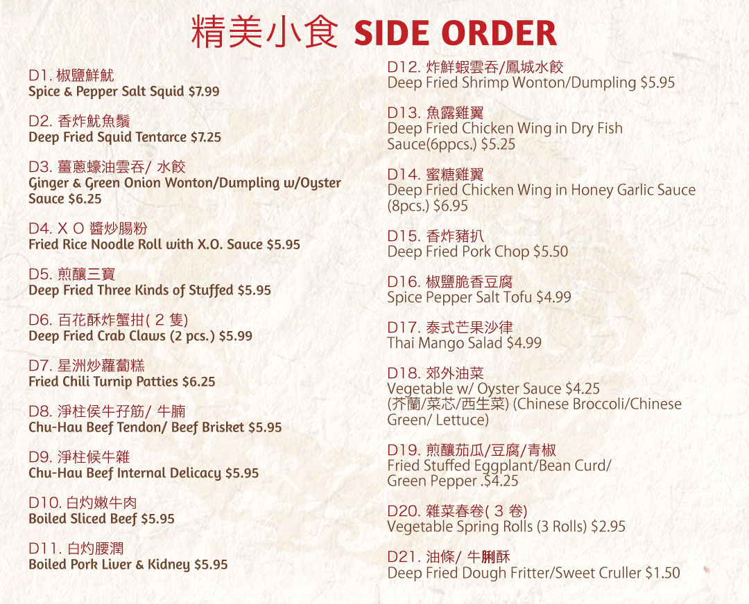 New York Chinese Restaurant Napanee Menu